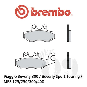 Piaggio Beverly 300 / Beverly Sport Touring / MP3 125/250/300/400 브레이크 패드 브렘보 신터드