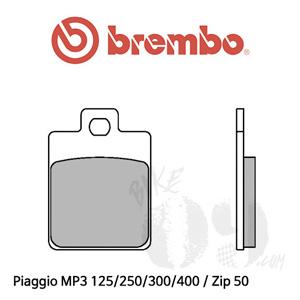 Piaggio MP3 125/250/300/400 / Zip 50 브레이크 패드 브렘보 스쿠터 신터드