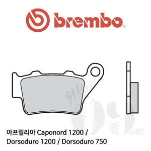 아프릴리아 Caponord 1200 / Dorsoduro 1200 / Dorsoduro 750 / 리어용 브레이크 패드 브렘보