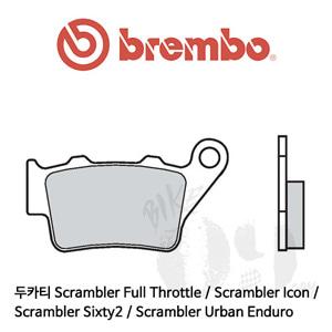 두카티 Scrambler Full Throttle / Scrambler Icon / Scrambler Sixty2 / Scrambler Urban Enduro / 리어용 브레이크 패드 브렘보 로드
