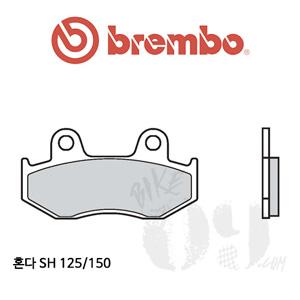 혼다 SH 125/150 브레이크 패드 브렘보 신터드