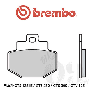 베스파 GTS 125 IE / GTS 250 / GTS 300 / GTV 125 / 브레이크 패드 브렘보 신터드
