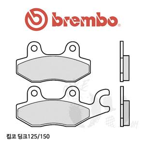 킴코 딩크125/150 브레이크 패드 브렘보 신터드