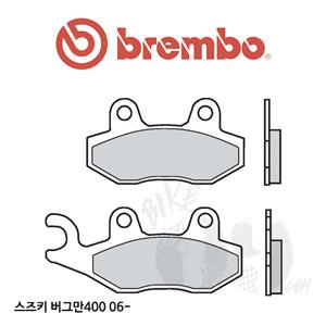 스즈키 버그만400 06- 프론트 오른쪽용 브레이크 패드 브렘보 신터드