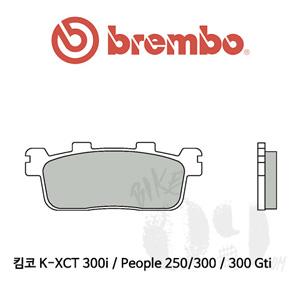 킴코 K-XCT 300i / People 250/300 / 300 Gti / 브레이크 패드 브렘보 신터드