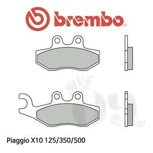 Piaggio X10 125/350/500 프론트 왼쪽용 리어용 브레이크 패드 브렘보 신터드