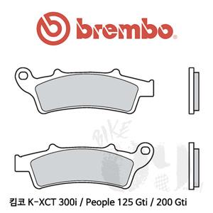 킴코 K-XCT 300i / People 125 Gti / 200 Gti / 브레이크 패드 브렘보 신터드