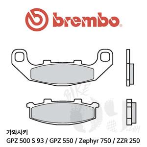 가와사키 GPZ 500 S 93 / GPZ 550 / Zephyr 750 / ZZR 250 / 브레이크 패드 브렘보 신터드