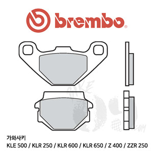가와사키 KLE 500 / KLR 250 / KLR 600 / KLR 650 / Z 400 / ZZR 250 / 브레이크 패드 브렘보 신터드