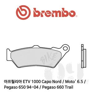 아프릴리아 ETV 1000 Capo Nord / Moto' 6.5 / Pegaso 650 94-04 / Pegaso 660 Trail / 브레이크패드 브렘보
