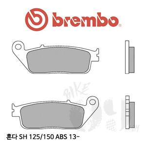혼다 SH 125/150 ABS 13- 프론트용 브레이크패드 브렘보 신터드