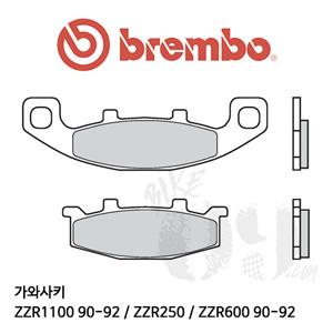 가와사키 ZZR1100 90-92 / ZZR250 / ZZR600 90-92 / 브레이크패드 브렘보