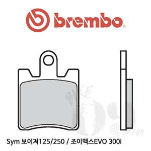 Sym 보이져125/250 / 조이맥스EVO 300i / 카본 세라믹 프론트용 (4 pads for 1 disk) 브레이크 패드 브렘보