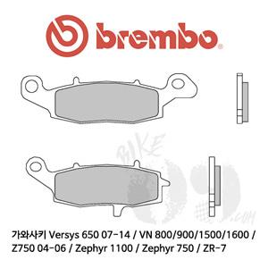 가와사키 Versys 650 07-14 / VN 800/900/1500/1600 / Z750 04-06 / Zephyr 1100 / Zephyr 750 / ZR-7 / 브레이크 패드 브렘보