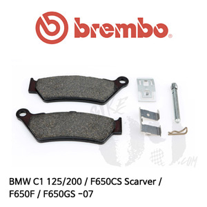 BMW C1 125/200 / F650CS Scarver / F650F / F650GS -07 / 브레이크 패드 브렘보