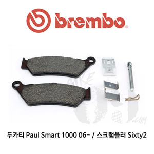 두카티 Paul Smart 1000 06- / 스크램블러 Sixty2 / 브레이크 패드 브렘보