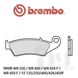 야마하 WR 250 / WR 400 / WR 426 F / WR 450 F / YZ 125/250/400/426/450F/ 브레이크 패드 브렘보 신터드 오프로드