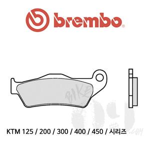 KTM 125 / 200 / 300 / 400 / 450 / 시리즈  브레이크패드 브렘보 신터드