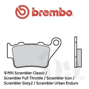 두카티 Scrambler Classic / Scrambler Full Throttle / Scrambler Icon / Scrambler Sixty2 / Scrambler Urban Enduro / 브레이크패드 브렘보