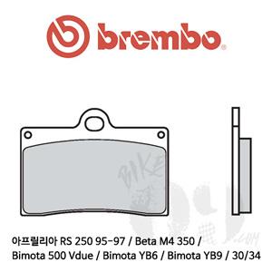 아프릴리아 RS 250 95-97 / Beta M4 350 / Bimota 500 Vdue / Bimota YB6 / Bimota YB9 / 30/34 캘리퍼용 브레이크패드 브렘보