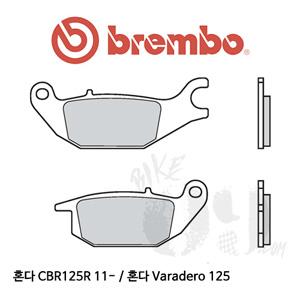 혼다 CBR125R 11- / 혼다 Varadero 125 / 리어용 브레이크패드 브렘보