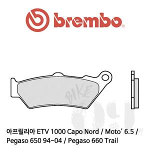 아프릴리아 ETV 1000 Capo Nord / Moto' 6.5 / Pegaso 650 94-04 / Pegaso 660 Trail / 브레이크패드 브렘보 신터드 스트리트