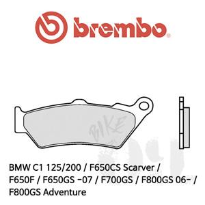 BMW C1 125/200 / F650CS Scarver / F650F / F650GS -07 / F700GS / F800GS 06- / F800GS Adventure / 브레이크패드 브렘보 신터드 스트리트