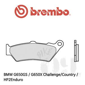 BMW G650GS / G650X Challenge/Country / HP2Enduro / 브레이크패드 브렘보 신터드 스트리트