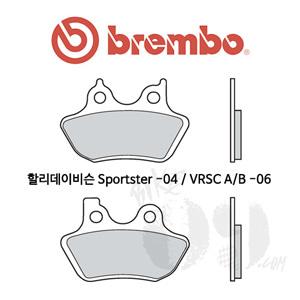 할리데이비슨 Sportster -04 / VRSC A/B -06 / 브레이크패드 브렘보 신터드 스트리트