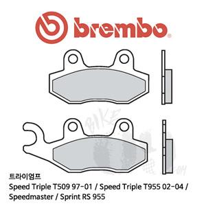 트라이엄프 Speed Triple T509 97-01 / Speed Triple T955 02-04 / Speedmaster / Sprint RS 955 / 리어용 브레이크패드 브렘보 신터드 스트리트