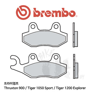 트라이엄프 Thruxton 900 / Tiger 1050 Sport / Tiger 1200 Explorer / 리어용 브레이크패드 브렘보 신터드 스트리트