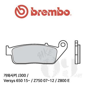 가와사키 J300 / Versys 650 15- / Z750 07-12 / Z800 E / 브레이크패드 브렘보 신터드 스트리트
