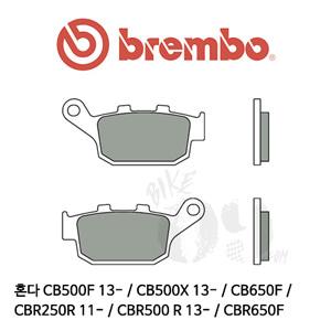 혼다 CB500F 13- / CB500X 13- / CB650F / CBR250R 11- / CBR500 R 13- / CBR650F / 리어용 브레이크패드 브렘보 신터드 스트리트