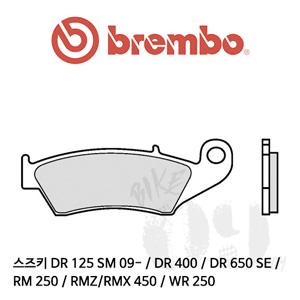 스즈키 DR 125 SM 09- / DR 400 / DR 650 SE / RM 250 / RMZ/RMX 450 / WR 250 / 브레이크패드 브렘보 신터드