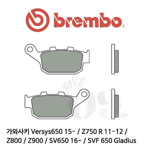 가와사키 Versys650 15- / Z750 R 11-12 / Z800 / Z900 / SV650 16- / SVF 650 Gladius / 브레이크패드 브렘보
