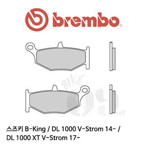스즈키 B-King / DL 1000 V-Strom 14- / DL 1000 XT V-Strom 17- / 리어용 브레이크패드 브렘보 신터드 스트리트