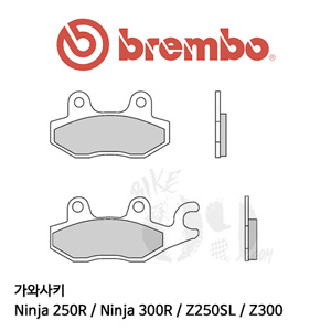 가와사키 Ninja 250R / Ninja 300R / Z250SL / Z300 / 브레이크패드 브렘보 신터드 스트리트