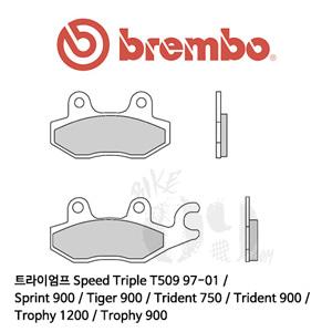 트라이엄프 Speed Triple T509 97-01 / Sprint 900 / Tiger 900 / Trident 750 / Trident 900 / Trophy 1200 / Trophy 900 / 브레이크패드 브렘보 신터드 스트리트