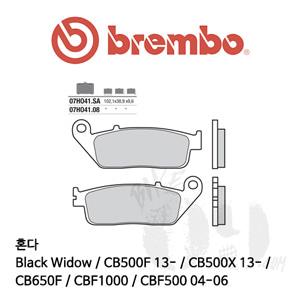 혼다 Black Widow / CB500F 13- / CB500X 13- / CB650F / CBF1000 / CBF500 04-06 / 브레이크패드 브렘보 신터드 스트리트