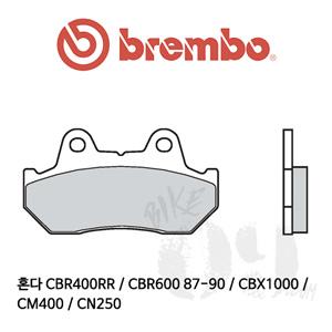 혼다 CBR400RR / CBR600 87-90 / CBX1000 / CM400 / CN250 / 브레이크패드 브렘보 신터드 스트리트