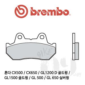 혼다 CX500 / CX650 / GL1200 D 골드윙 / GL1500 골드윙 / GL 500 / GL 650 실버윙 / 브레이크패드 브렘보 신터드 스트리트