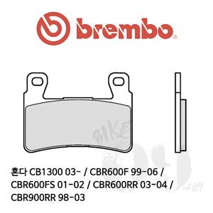 혼다 CB1300 03- / CBR600F 99-06 / CBR600FS 01-02 / CBR600RR 03-04 / CBR900RR 98-03 / 브레이크패드 브렘보 신터드 스트리트