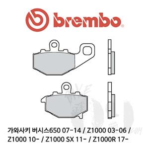가와사키 버시스650 07-14 / Z1000 03-06 / Z1000 10- / Z1000 SX 11- / Z1000R 17- / 리어용 브레이크패드 브렘보 신터드 스트리트