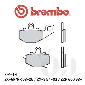 가와사키 ZX-6R/RR 03-06 / ZX-9 94-03 / ZZR 600 93- / 리어용 브레이크패드 브렘보 신터드 스트리트