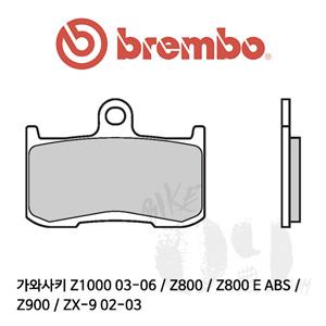 가와사키 Z1000 03-06 / Z800 / Z800 E ABS / Z900 / ZX-9 02-03 / 브레이크패드 브렘보 신터드 스트리트