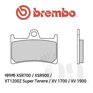 야마하 XSR700 / XSR900 / XT1200Z Super Tenere / XV 1700 / XV 1900 / 브레이크패드 브렘보 신터드 스트리트