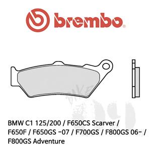 BMW C1 125/200 / F650CS Scarver / F650F / F650GS -07 / F700GS / F800GS 06- / F800GS Adventure / 브레이크패드 브렘보 신터드 스트리트 07BB03LA