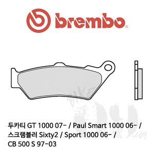 두카티 GT 1000 07- / Paul Smart 1000 06- / 스크램블러 Sixty2 / Sport 1000 06- / CB 500 S 97-03 / 브레이크패드 브렘보 신터드 스트리트