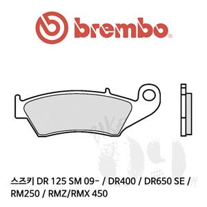 스즈키 DR 125 SM 09- / DR400 / DR650 SE / RM250 / RMZ/RMX 450 / 브레이크패드 브렘보 신터드 스트리트