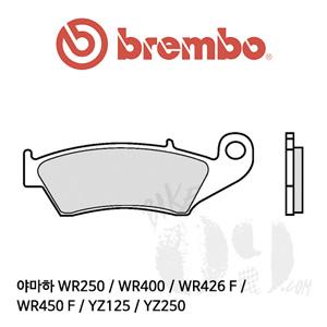 야마하 WR250 / WR400 / WR426 F / WR450 F / YZ125 / YZ250 / 브레이크패드 브렘보 신터드 스트리트